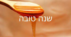 """כף דבש – ראש השנה תשפ""""א"""